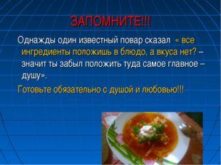 ЗАПОМНИТЕ!!! Однажды один известный повар сказал « все ингредиенты положишь в