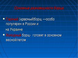 Основные разновидности борща. Горячий(красный)борщ—особо популярен в Росси