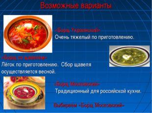 Возможные варианты «Борщ Украинский» Очень тяжелый по приготовлению. «Борщ со