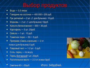 Выбор продуктов Вода— 3,5 литра Говядина на косточке— 400-500 г-200 руб. Лу