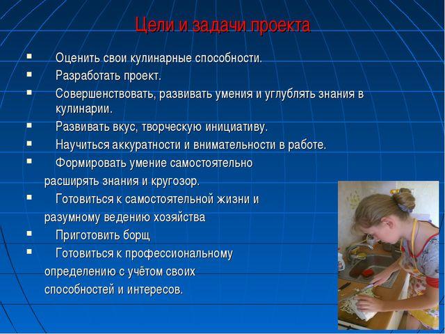 Цели и задачи проекта Оценить свои кулинарные способности. Разработать проект...