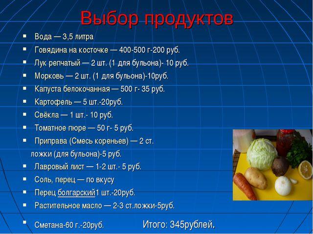 Выбор продуктов Вода— 3,5 литра Говядина на косточке— 400-500 г-200 руб. Лу...