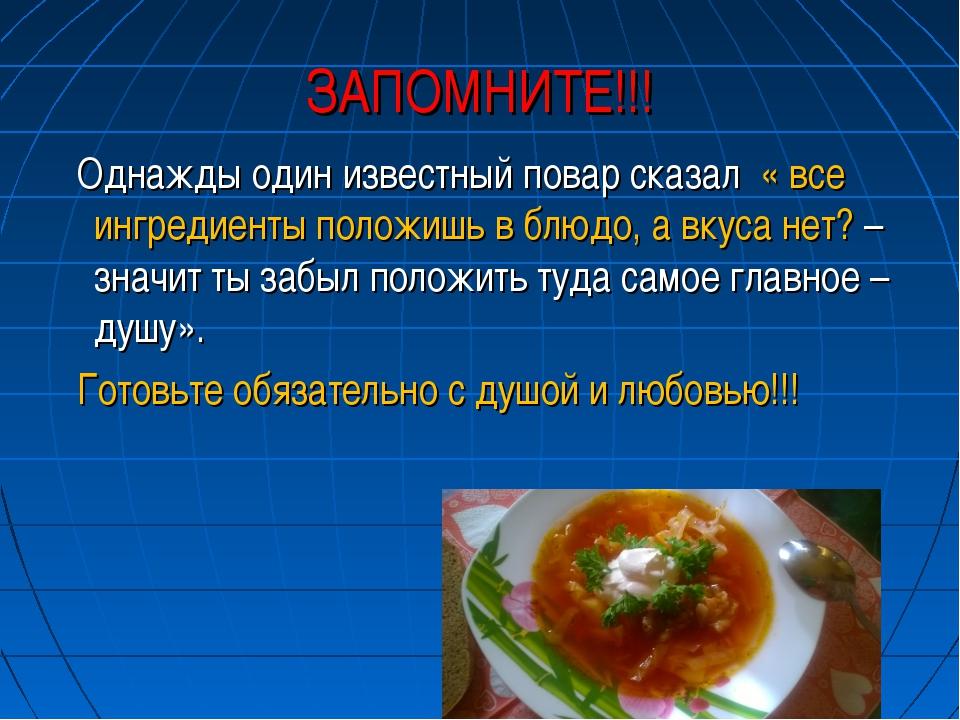 ЗАПОМНИТЕ!!! Однажды один известный повар сказал « все ингредиенты положишь в...