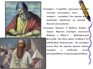 Геометрия – в переводе с греческого это слово означает «землемерие» («гео» -