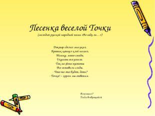 Песенка веселой Точки (мелодия русской народной песни «Во саду ли…») Доктор с
