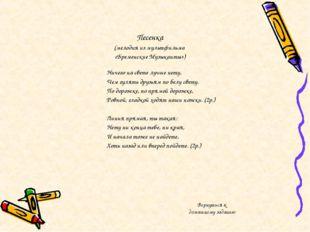 Песенка (мелодия из мультфильма «Бременские Музыканты») Ничего на свете лучш