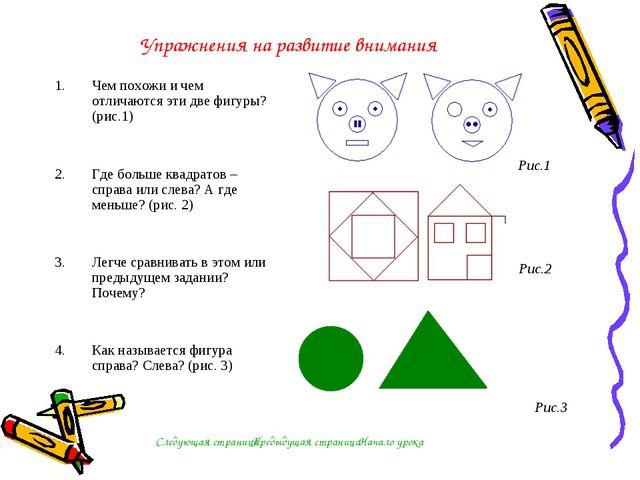 Упражнения на развитие внимания Чем похожи и чем отличаются эти две фигуры? (...