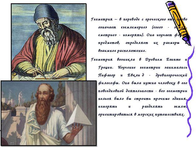 Геометрия – в переводе с греческого это слово означает «землемерие» («гео» -...