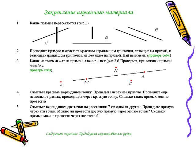 Закрепление изученного материала Какие прямые пересекаются (рис.1) Проведите...
