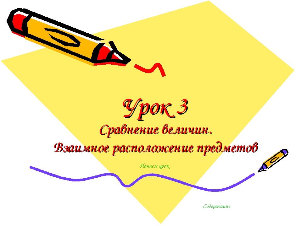 Урок 3 Сравнение величин. Взаимное расположение предметов Начнем урок Содержа...