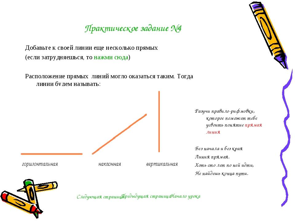 Практическое задание №4 Добавьте к своей линии еще несколько прямых (если зат...