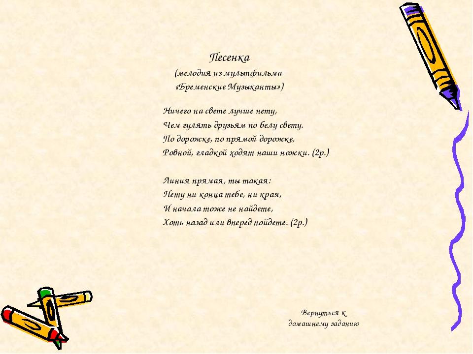 Песенка (мелодия из мультфильма «Бременские Музыканты») Ничего на свете лучш...