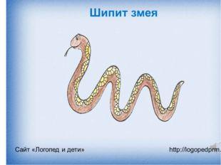 Пропой песенку змеи