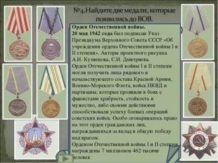 Медаль «За оборону Москвы»учреждена Указом Президиума Верховного Совета СССР