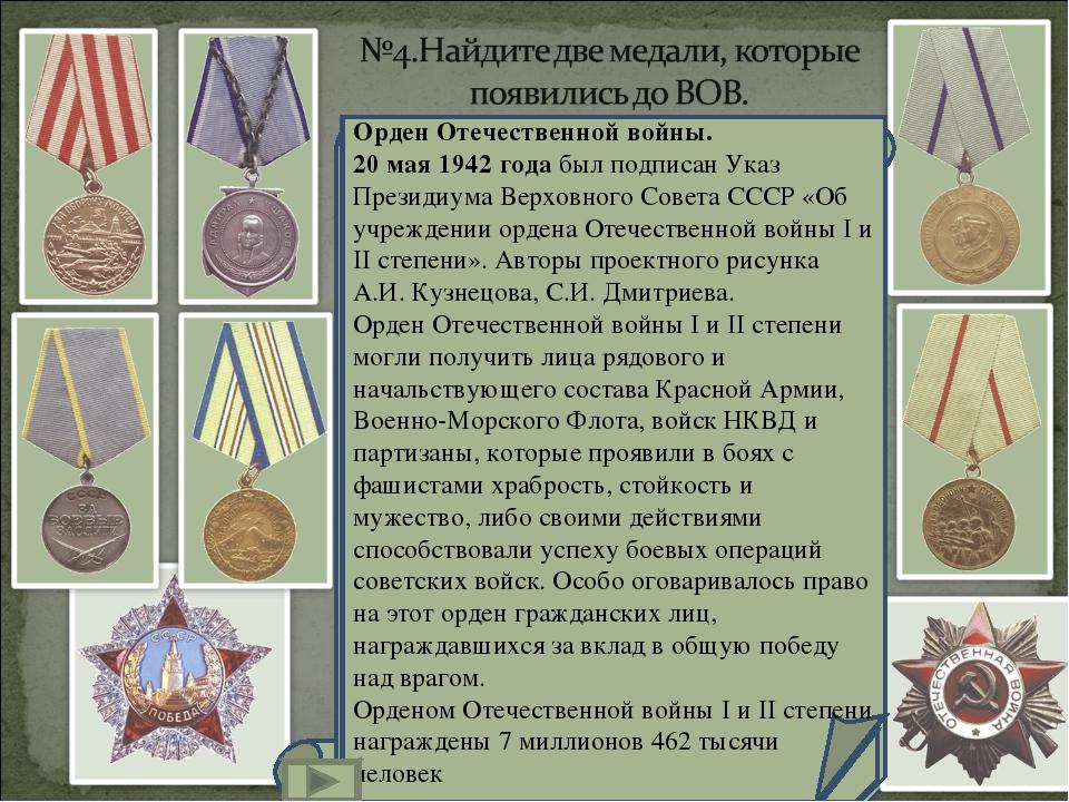 Медаль «За оборону Москвы»учреждена Указом Президиума Верховного Совета СССР...