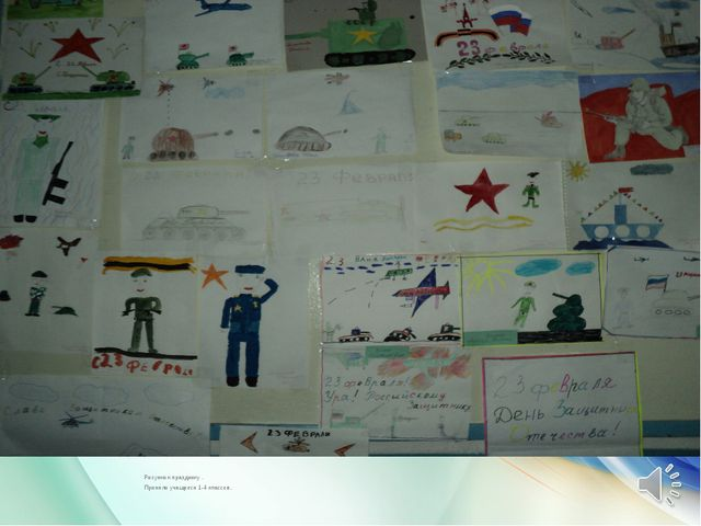 Рисунки к празднику . Приняли учащиеся 1-4 классов.