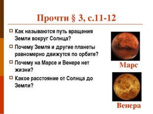 Прочти § 3, с.11-12 Как называются путь вращения Земли вокруг Солнца? Почему