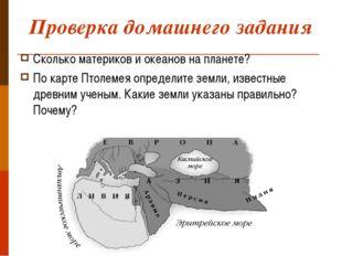 Проверка домашнего задания Сколько материков и океанов на планете? По карте П