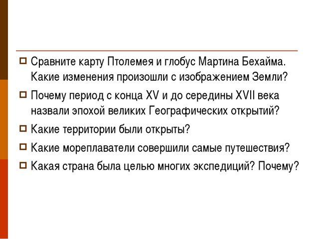 Сравните карту Птолемея и глобус Мартина Бехайма. Какие изменения произошли...