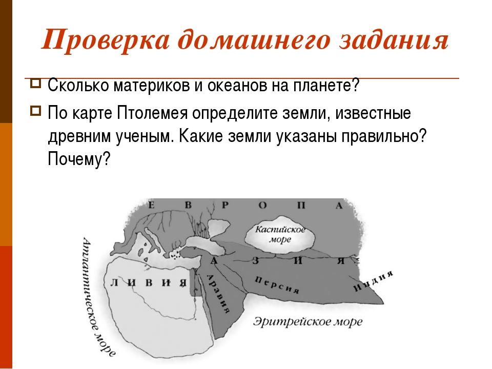 Проверка домашнего задания Сколько материков и океанов на планете? По карте П...