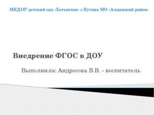 Внедрение ФГОС в ДОУ Выполнила: Андросова В.В. - воспитатель МКДОУ детский са