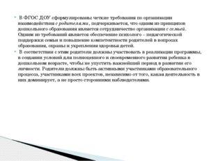 В ФГОС ДОУ сформулированы четкие требования по организации взаимодействия с
