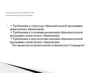 • Требования к структуре образовательной программы дошкольного образования;
