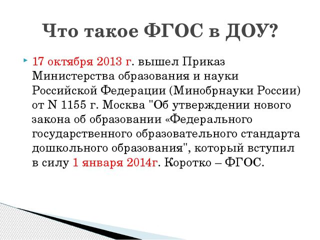 17 октября 2013 г. вышел Приказ Министерства образования и науки Российской Ф...