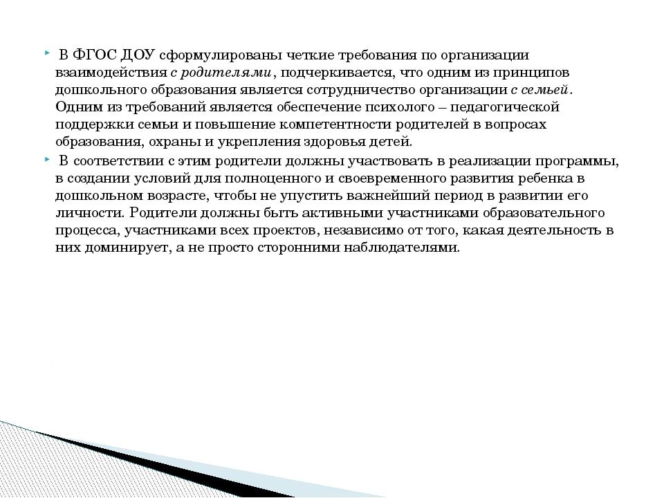 В ФГОС ДОУ сформулированы четкие требования по организации взаимодействия с...