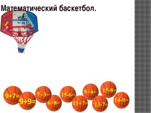 Математический баскетбол. 16 18 10 14 9 18 13 6 7 5