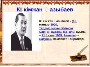 Кәкімжан Қазыбаев Кәкімжан Қазыбаев- (10 мамыр1929,Талдықорған облысыСарқ