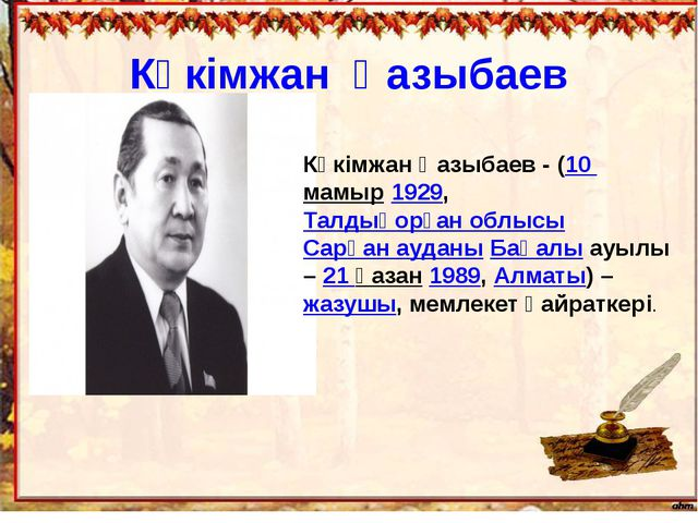 Кәкімжан Қазыбаев Кәкімжан Қазыбаев- (10 мамыр1929,Талдықорған облысыСарқ...