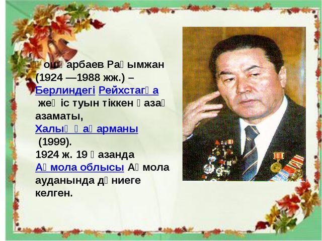 Қошқарбаев Рақымжан (1924 —1988 жж.) –БерлиндегіРейхстагқажеңіс туын тікк...