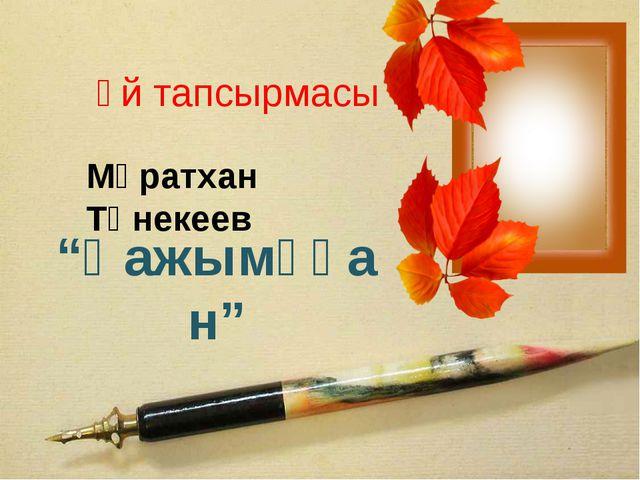 """Үй тапсырмасы """"Қажымұқан"""" Мұратхан Тәнекеев"""