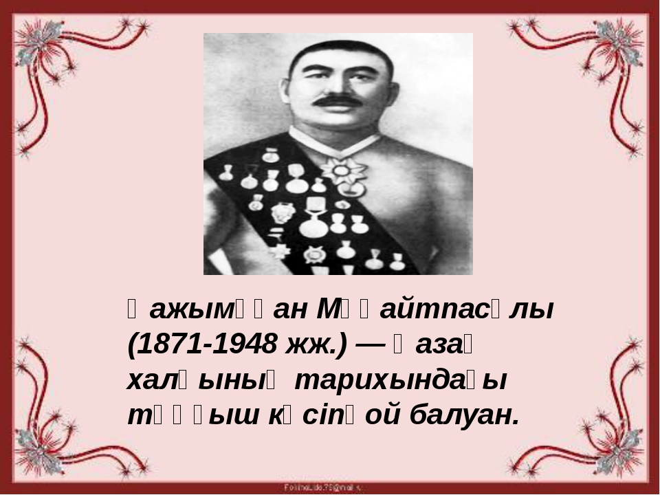 Қажымұқан Мұңайтпасұлы (1871-1948 жж.) — Қазақ халқының тарихындағы тұңғыш к...