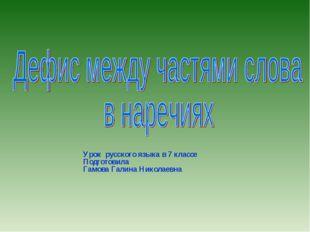 Урок русского языка в 7 классе Подготовила Гамова Галина Николаевна