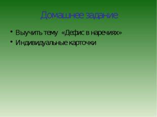 Домашнее задание Выучить тему «Дефис в наречиях» Индивидуальные карточки