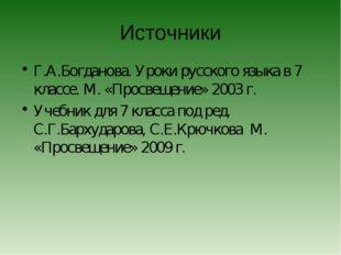 Источники Г.А.Богданова. Уроки русского языка в 7 классе. М. «Просвещение» 20