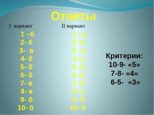Ответы I вариант II вариант 1 –б 2- б 3- в 4- б 5- б 6- б 7- в 8- а 9- б 10-