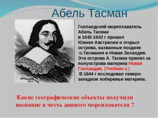 Абель Тасман Голландский мореплаватель Абель Тасман в 1642-1643 г прошел Южне