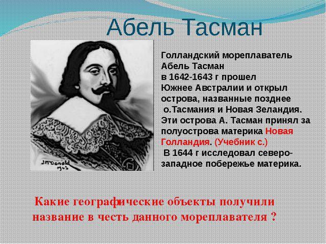 Абель Тасман Голландский мореплаватель Абель Тасман в 1642-1643 г прошел Южне...