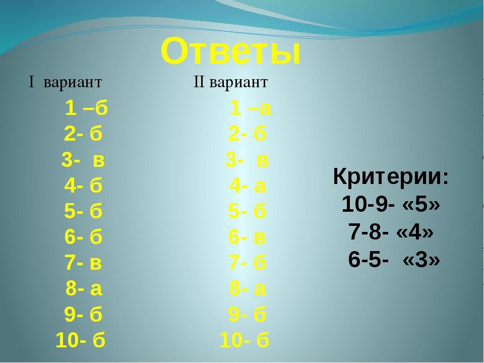 Ответы I вариант II вариант 1 –б 2- б 3- в 4- б 5- б 6- б 7- в 8- а 9- б 10-...