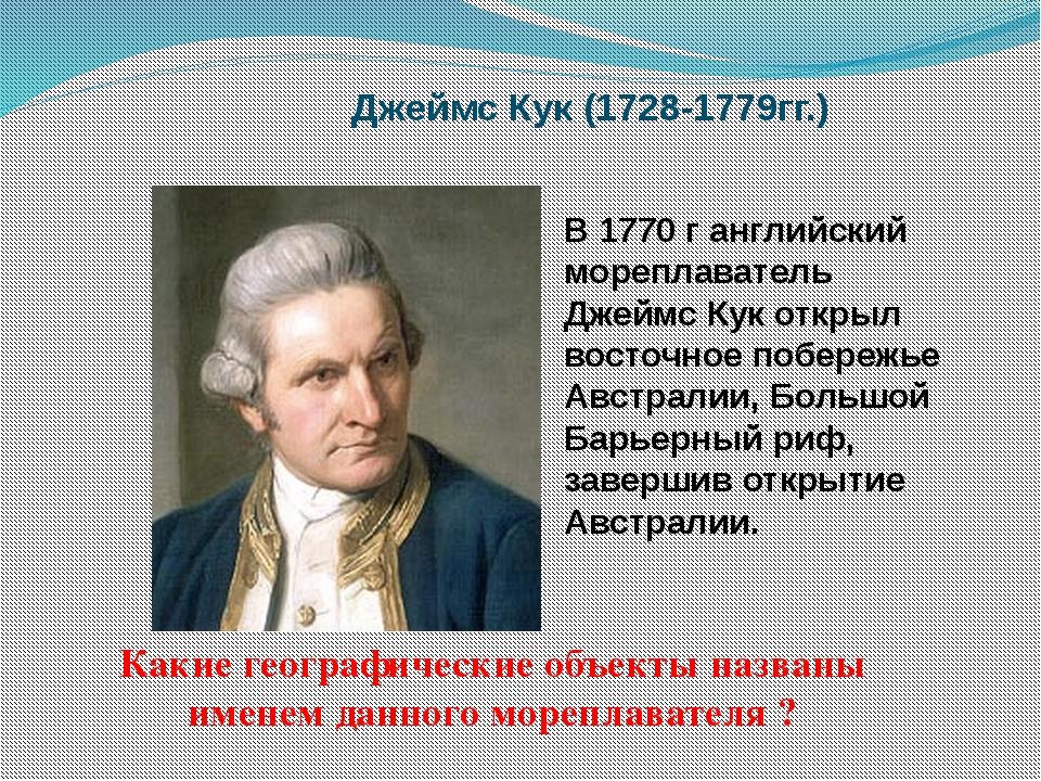 Джеймс Кук (1728-1779гг.) В 1770 г английский мореплаватель Джеймс Кук открыл...