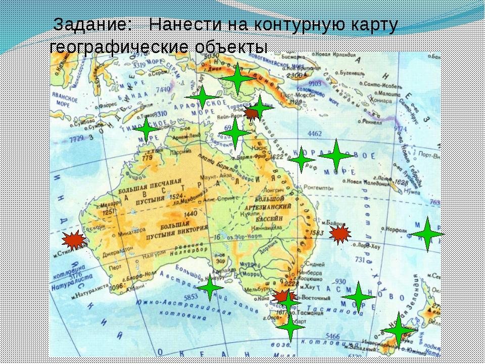 Задание: Нанести на контурную карту географические объекты