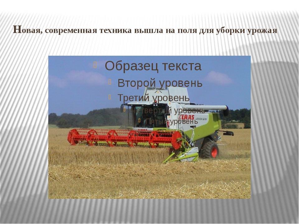 Новая, современная техника вышла на поля для уборки урожая