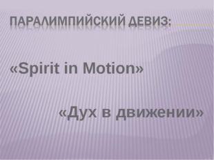 «Spirit in Motion» «Дух в движении»