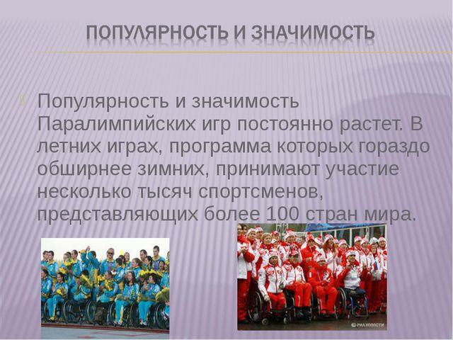 Популярность и значимость Паралимпийских игр постоянно растет. В летних игра...