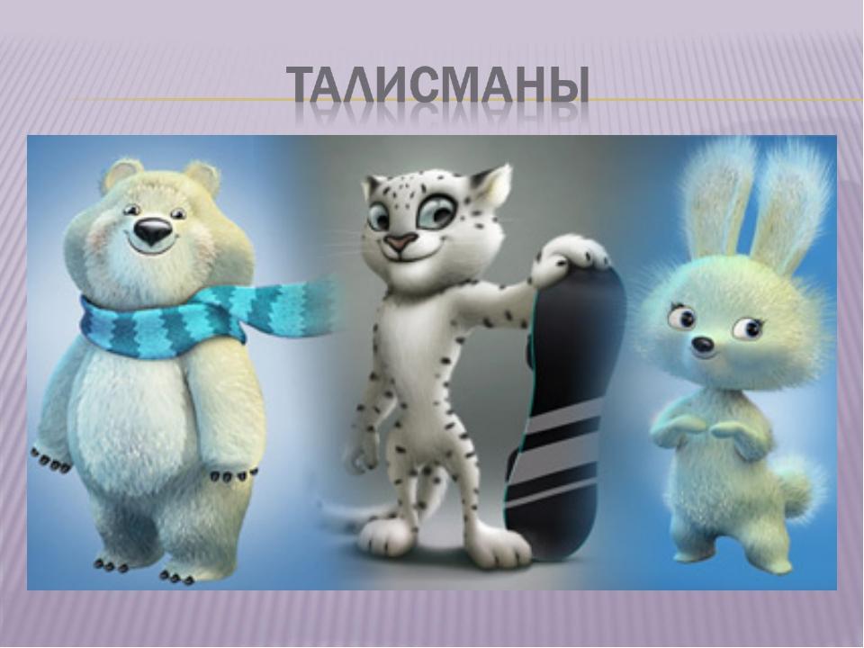 Олимпийские заяц медведь и леопард картинки