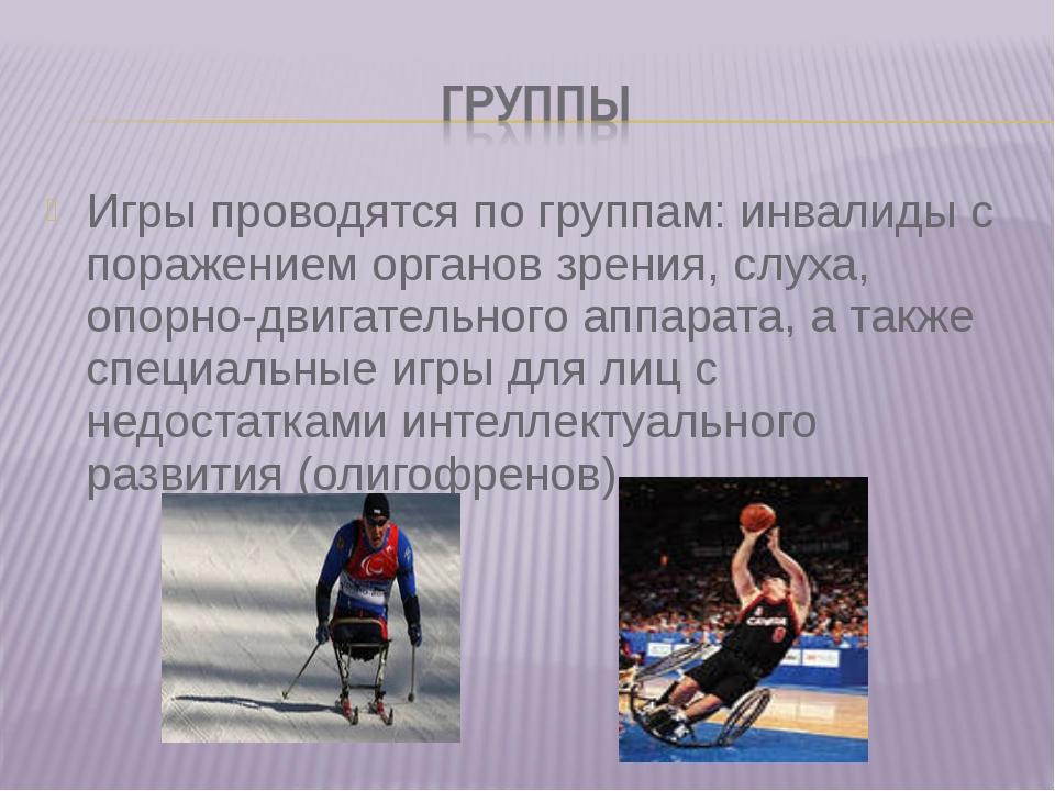 Игры проводятся по группам: инвалиды с поражением органов зрения, слуха, опор...