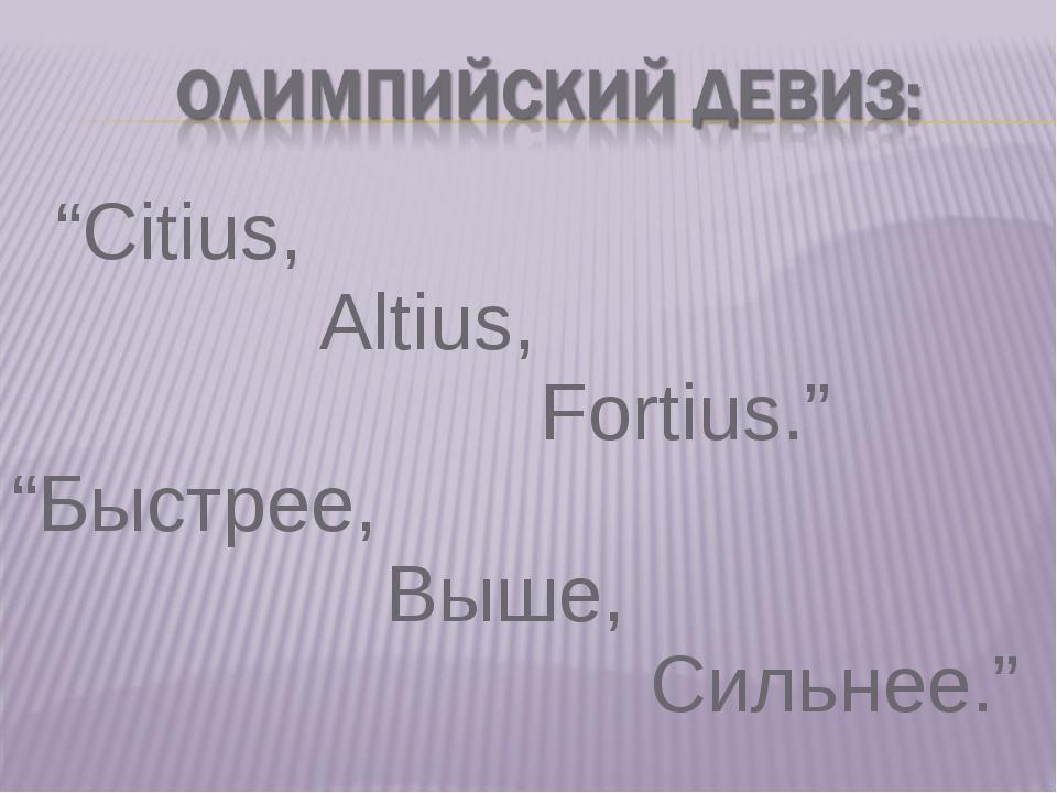 """""""Citius, Altius, Fortius."""" """"Быстрее, Выше, Сильнее."""""""
